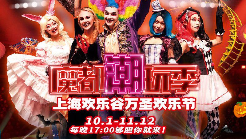 2017上海欢乐谷万圣节夜场票发售29.9元 |抢购时间及方式