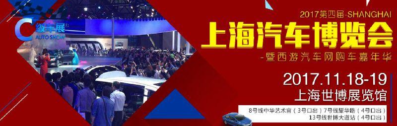2017年11月上海车展信息