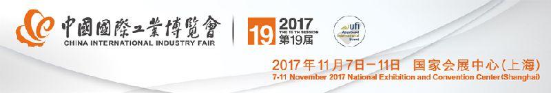 2017年上海工博会时间+地点+门票+观展指南