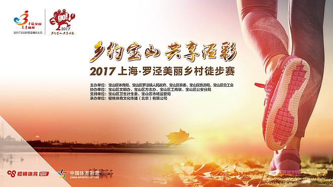 2017上海罗泾徒步赛报名启动 漫步最美乡村