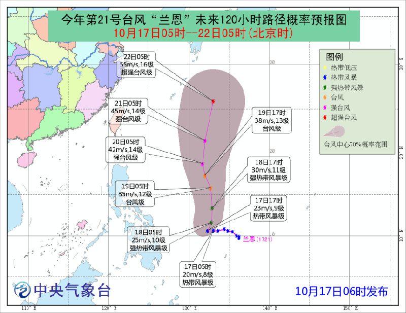 2017年第21号台风兰恩路径图一览