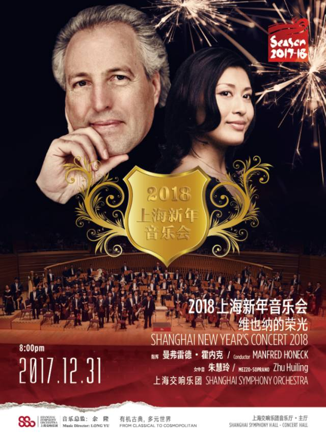 2018上海新年音乐会重磅来袭 门票开售
