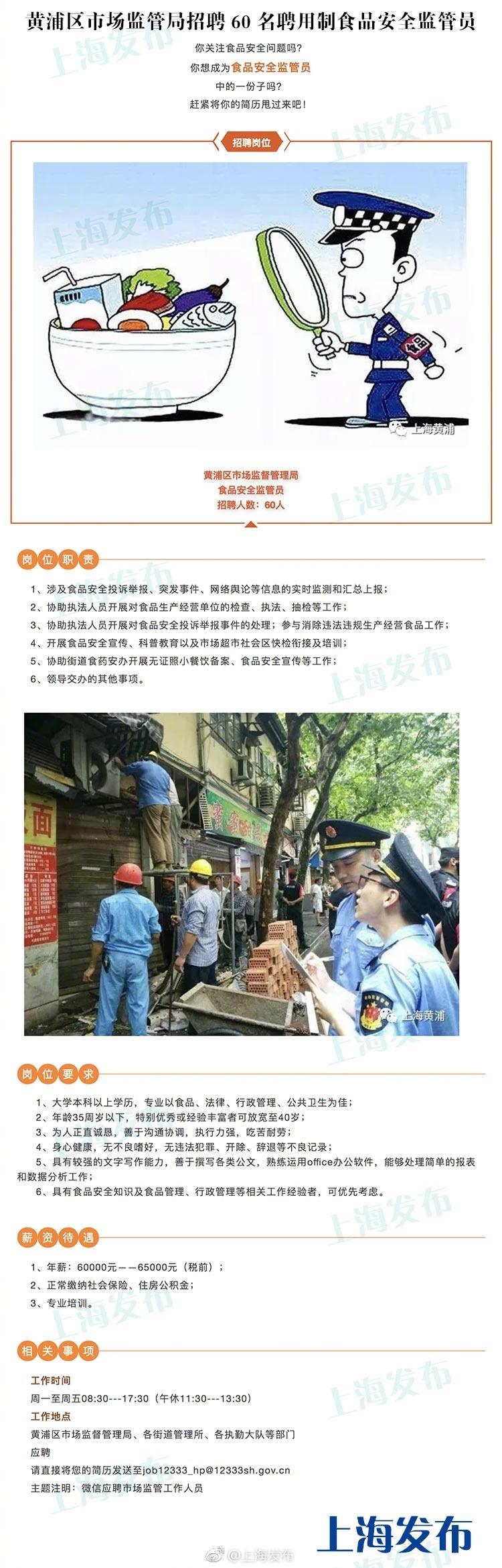 上海黄浦市场监管局招聘60名聘用制食品安全监管员
