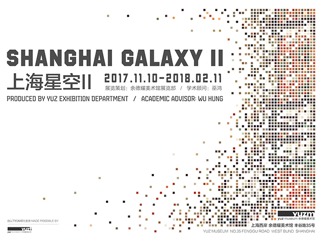 2017上海星空II展览时间+地点+门票