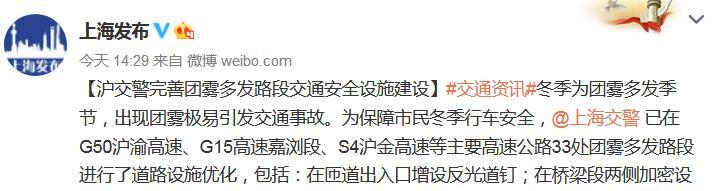 上海交警完善团雾多发交通事故路段安全设施建设