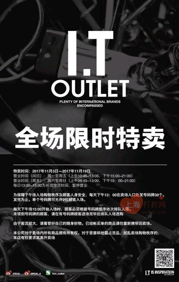 I.T OUTLET限时特卖 全场货品0.5折