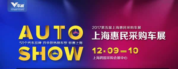 2017第五届上海惠民采购车展时间+地点+门票