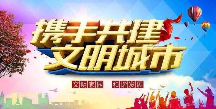 2017第五届全国文明城市名单发布 上海徐汇嘉定两区上榜