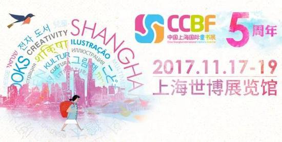 2017上海童书展开幕 场馆活动安排日程表