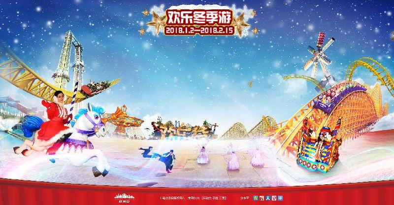 2018上海欢乐谷元旦跨年灯会时间+门票+攻略