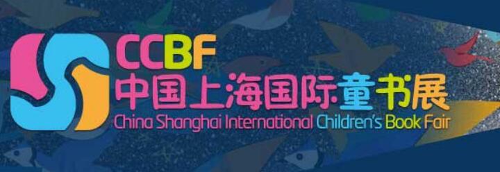 2017上海国际童书展新书签售活动日程安排表