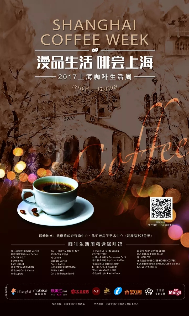 2017上海咖啡生活周时间+地点 | 漫步老洋房