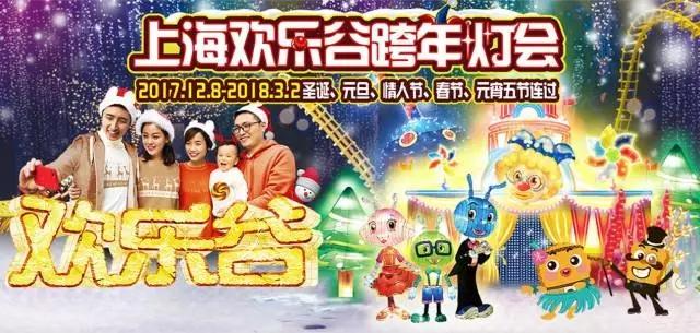 2017上海欢乐谷跨年灯会夜场半价票开售| 附游园攻略