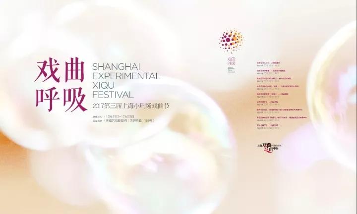 2017上海小剧场戏曲节展演剧目+门票预定