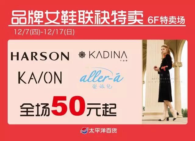 徐汇太平洋品牌女鞋联合特卖 全场50元起