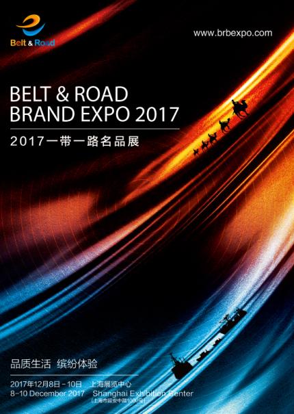 2017上海一带一路名品展时间+地点+门票