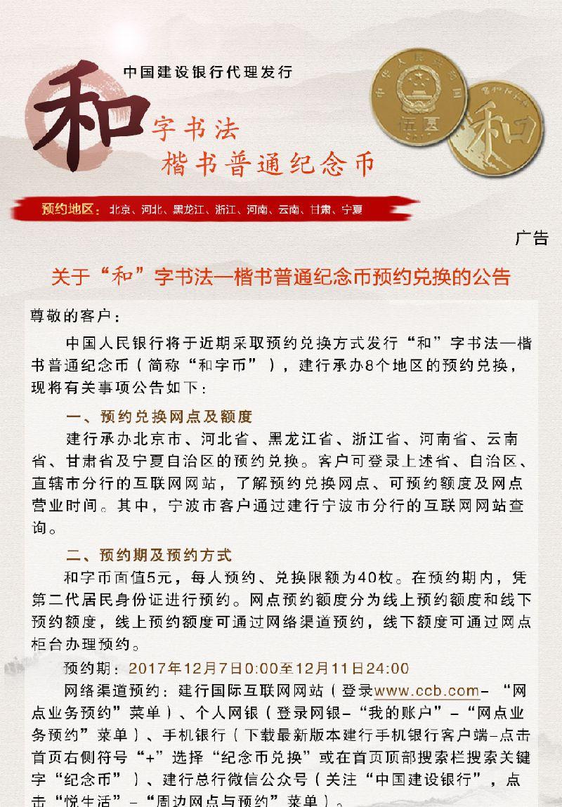 2017中国建设银行和字纪念币预约发行公告