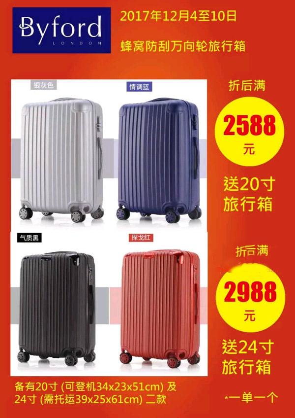 Byford冬季男装展销会  特惠低至68元起