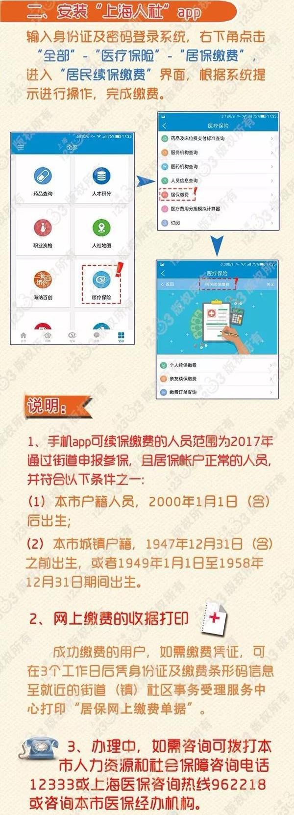 2018上海城乡居民医保可通过手机缴费