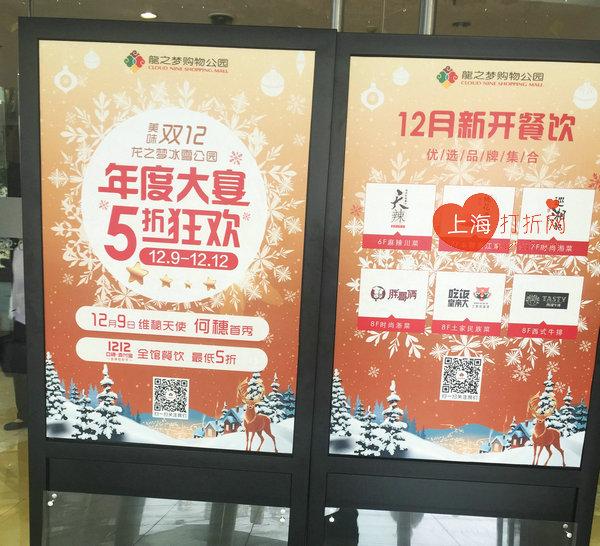 【实拍】中山公园龙之梦12月品牌折扣