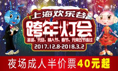 2018上海欢乐谷跨年灯会游玩攻略| 门票+时间+交通