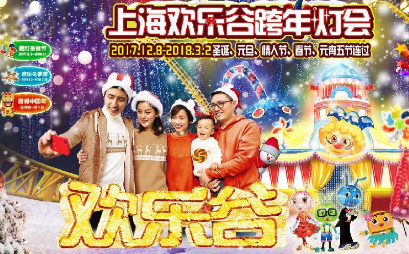 2018上海欢乐谷跨年灯会魔灯圣诞节演出时间表(附表)