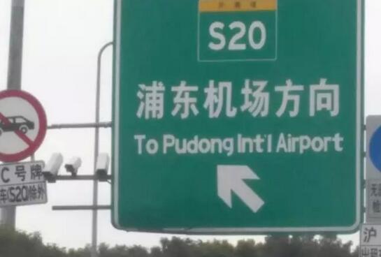 2018年上海沪C牌照行驶范围有哪些?