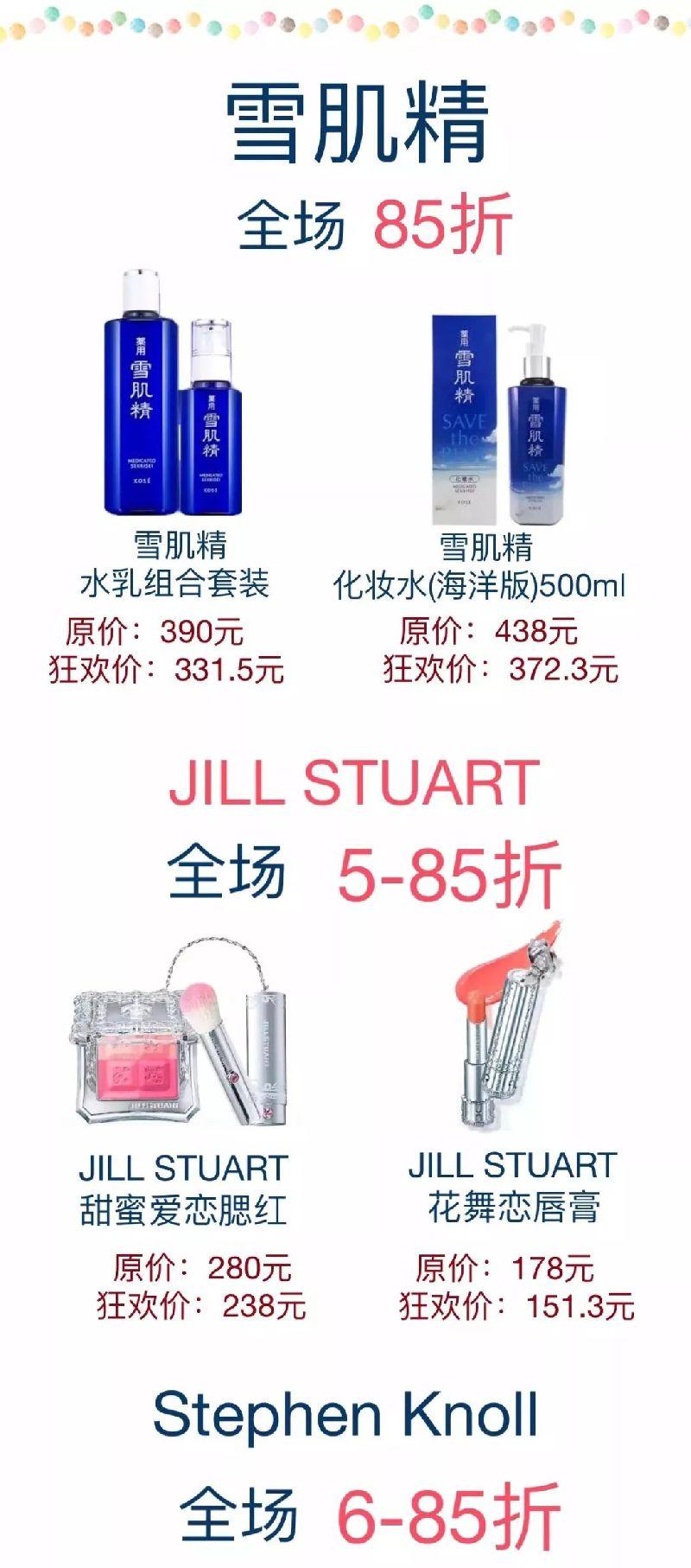 中服上海免税店圣诞狂欢 满2000减250元