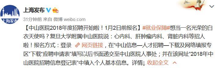 2018上海中山医院招聘医务工作人员 即日起报名