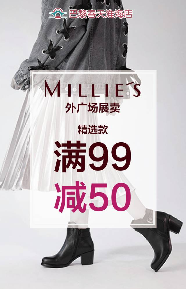妙丽女鞋大型展卖 精选款满99减50