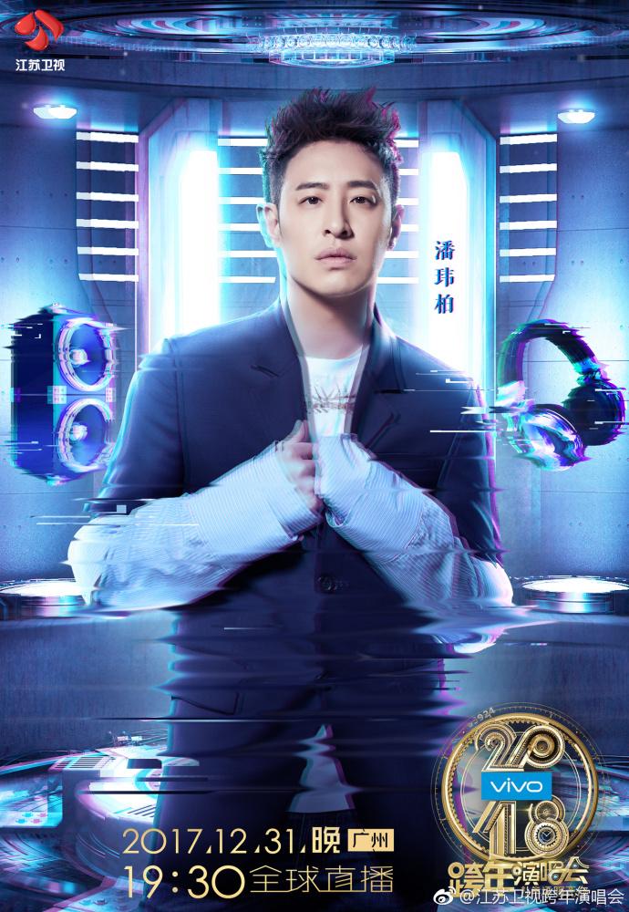 江苏卫视2018年跨年演唱会嘉宾阵容 直播时间平台图片