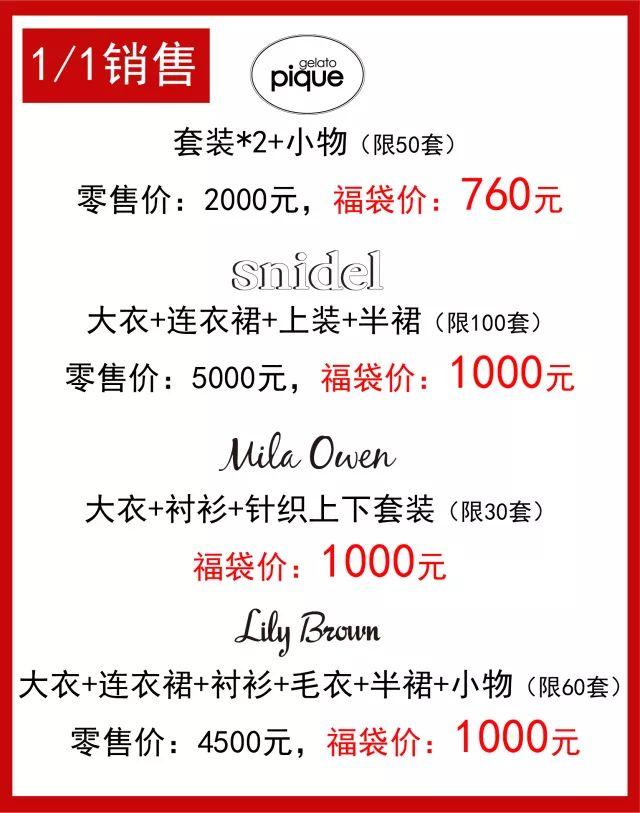 梅龙镇伊势丹百货2018新年福袋清单(图)
