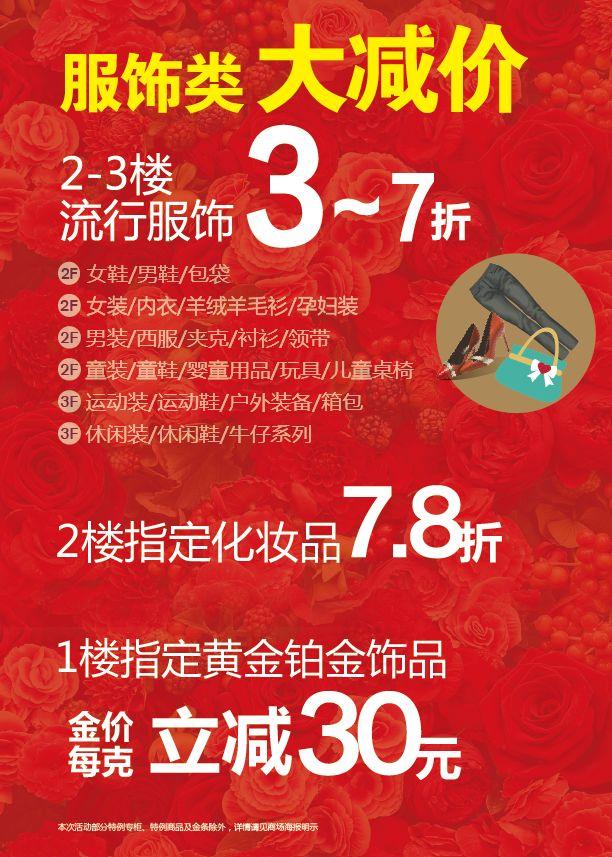 文峰千家惠百货跨年回馈 流行服饰类3-7折