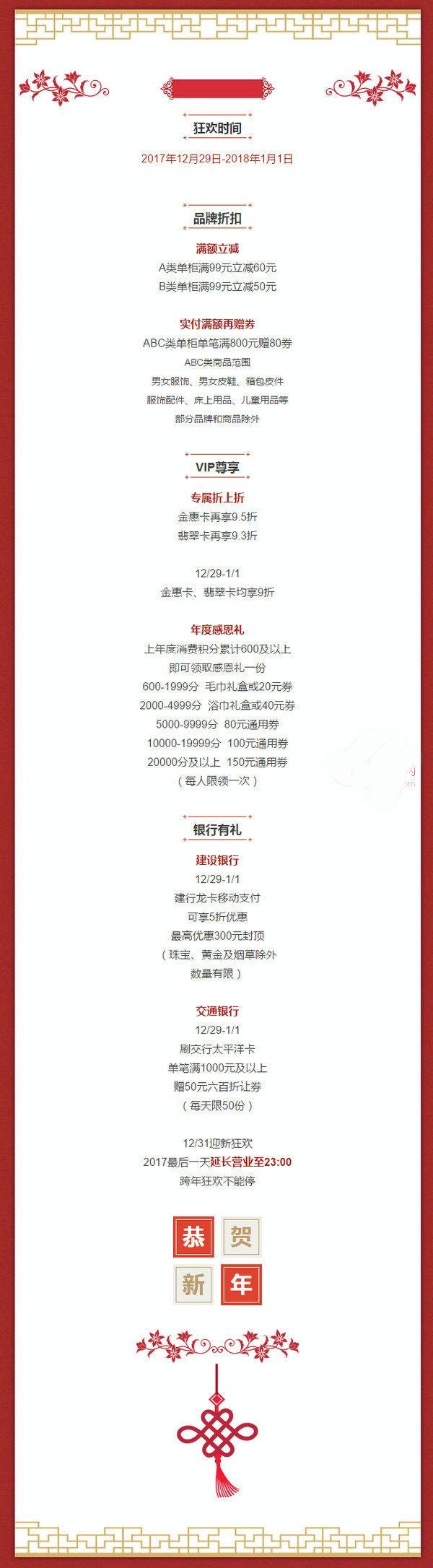上海六百元旦&周年庆 单柜满99立减60元