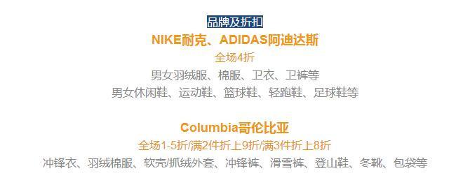 adidas、NIKE元旦大型特卖会 全场低至1折