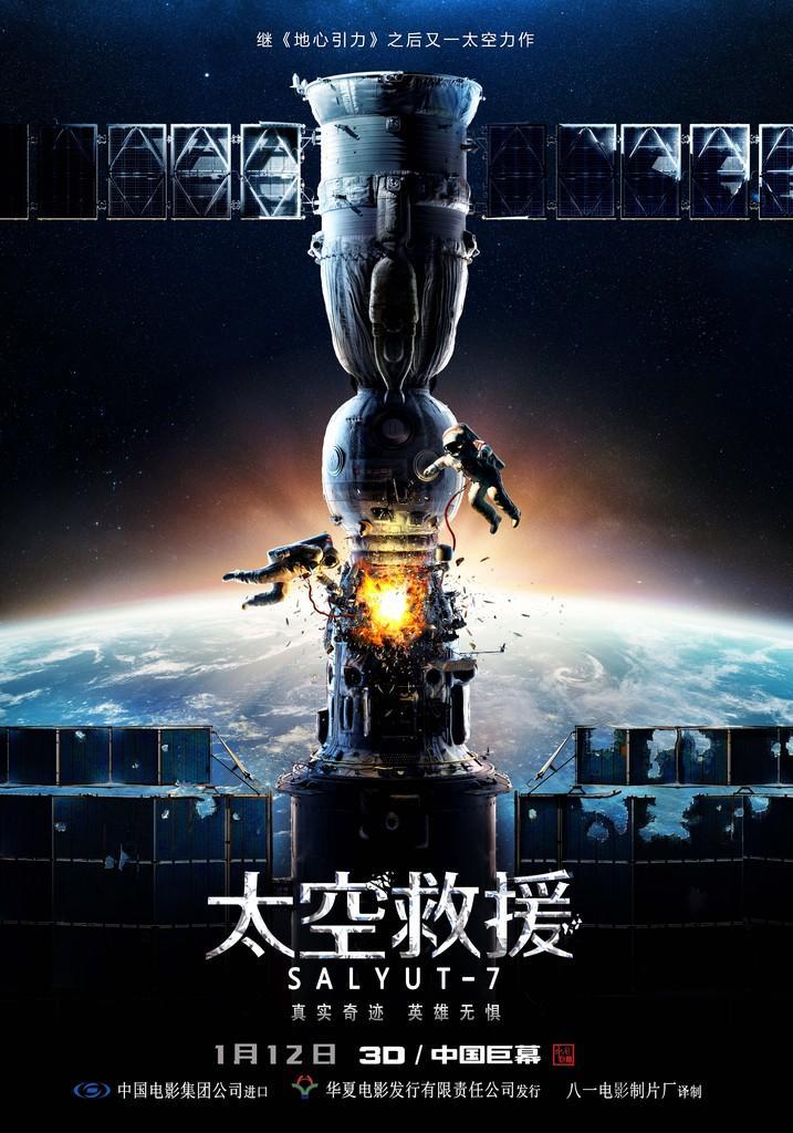 太空救援上映时间、剧情介绍及看点