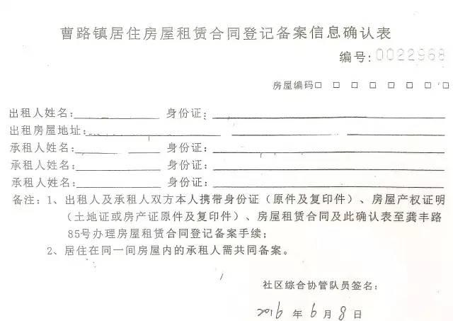 上海市房屋租赁合同登记备案证明办理指南