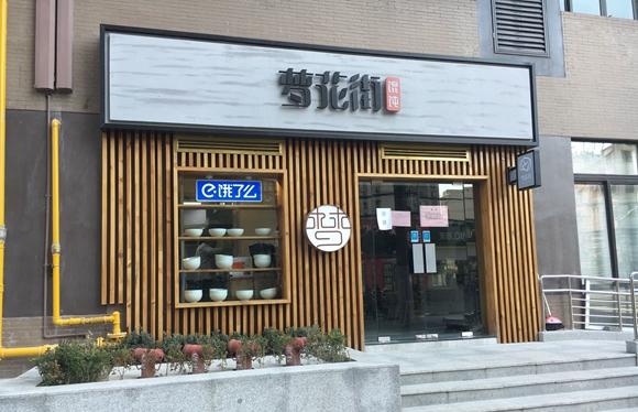 18平米餛飩店裝修圖