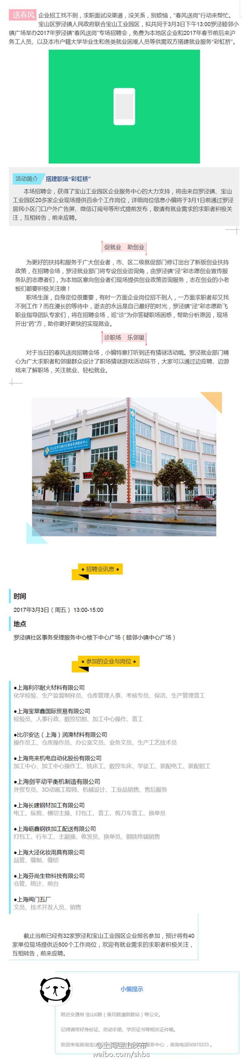"""2017年3月上海宝山""""春风送岗""""专场招聘会"""