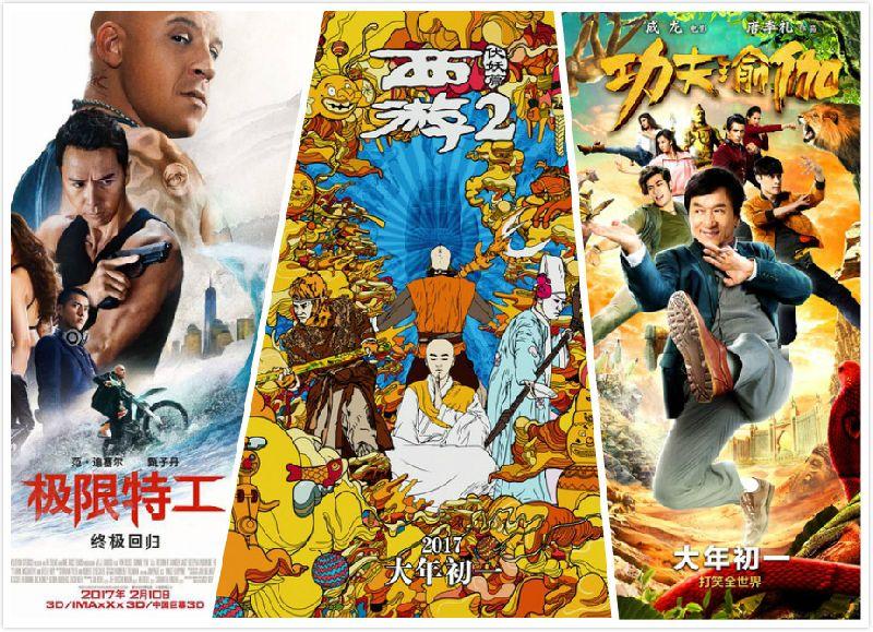 2017电影票房排行榜前十名 (组图)