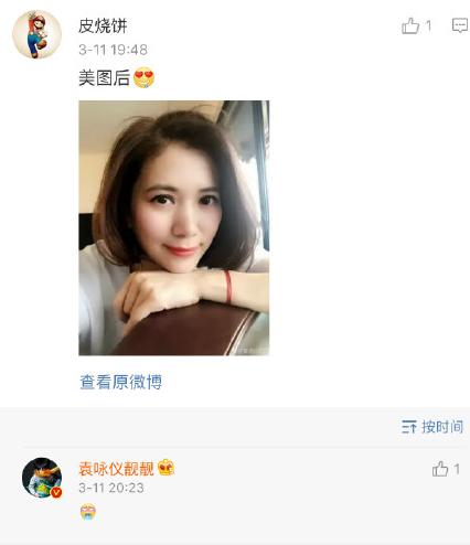 袁咏仪晒素颜美照 网友好心p图反遭嫌弃