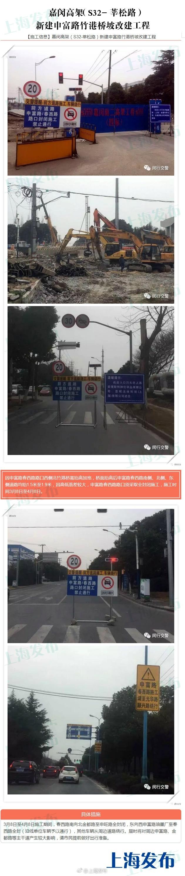 出行提醒:沪嘉闵高架申富路竹港桥坡改建中 周边道路调整