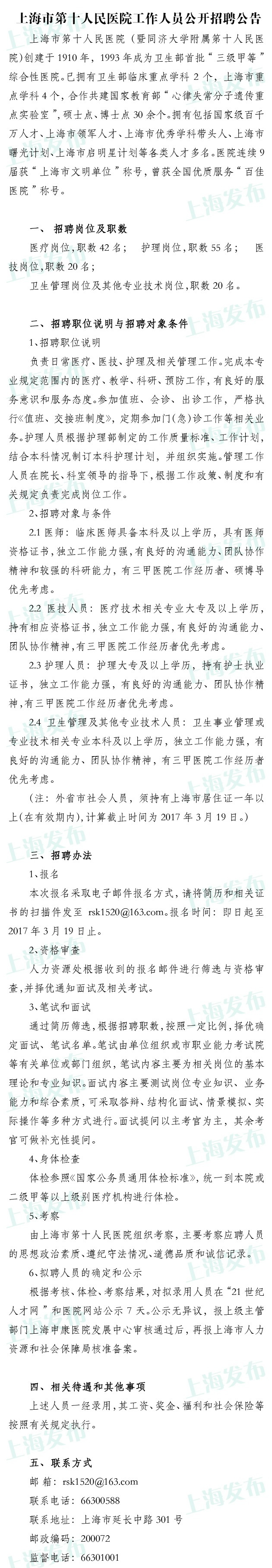 上海第十人民医院拟招137名工作人员 报名启动