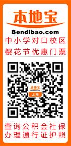 扫描上海本地宝二维码