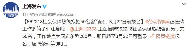 上海962218社保热线拟招50名咨询员 3月22日前报名