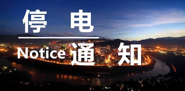 2017年3月28日至4月4日上海停电通知