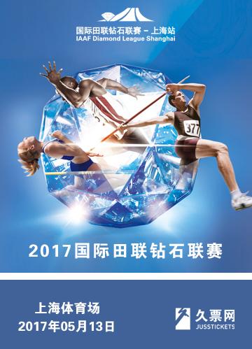 2017国际田联上海钻石联赛门票价格及购票攻略
