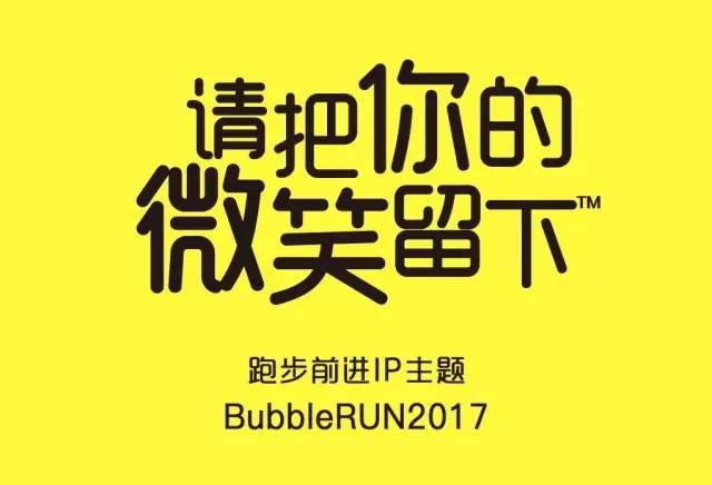 2017上海泡泡跑报名时间+报名入口