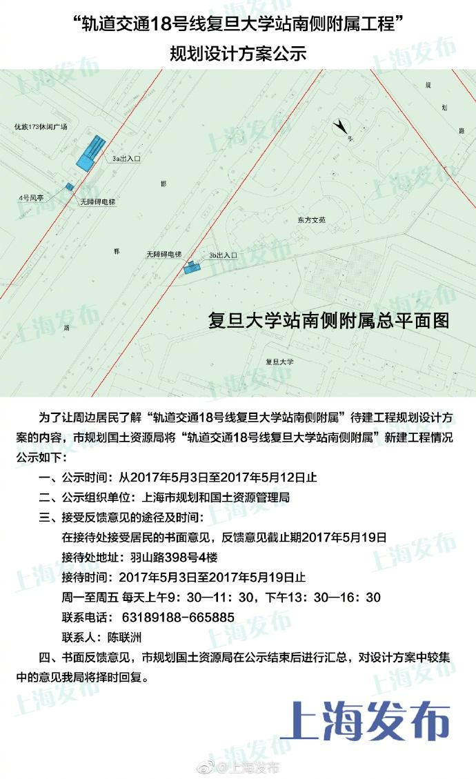 沪地铁18号线复旦大学站南侧附属工程规划设计方案公示