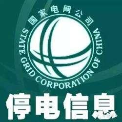 2017年5月8日-5月14日上海停电通知及停电路段